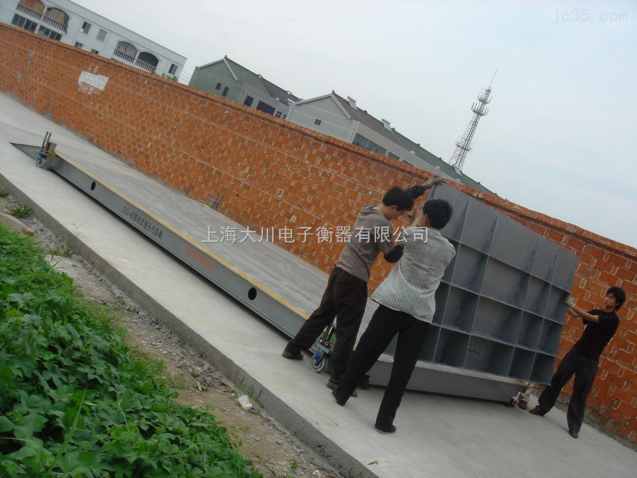 60吨移动式电子汽车衡