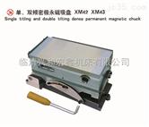 双倾密极永磁吸盘XM43