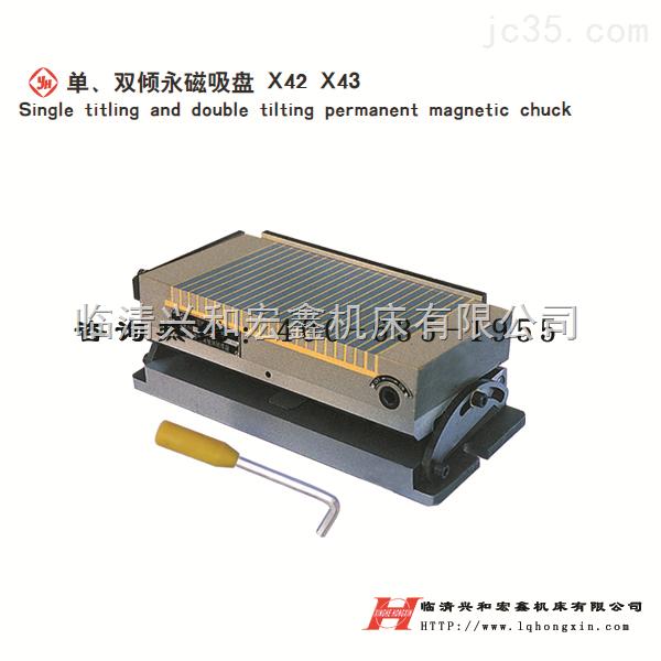 正弦磁台-单倾永磁吸盘X42