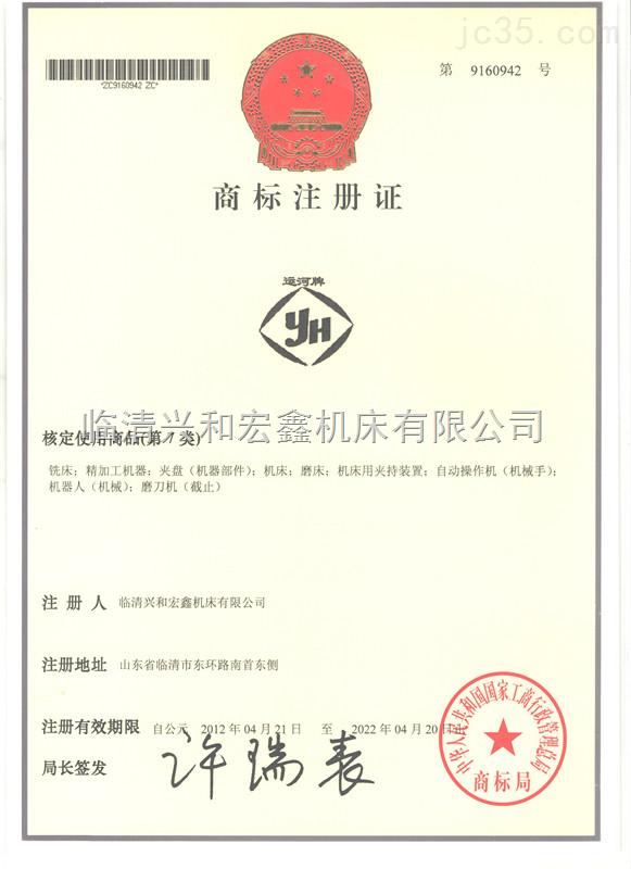 运河牌商标注册证