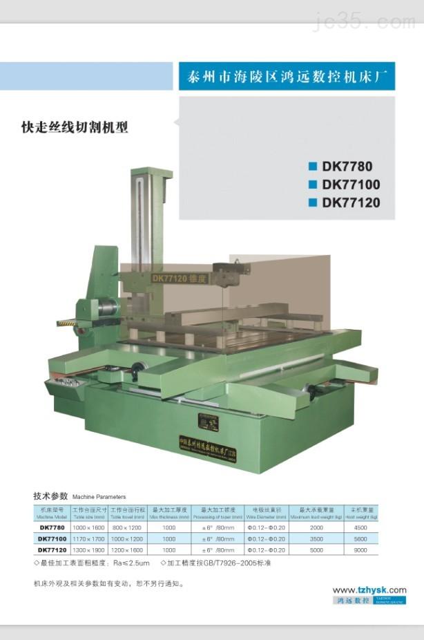 DK7780数控线切割