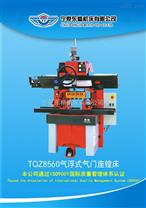 TQZ8560气浮式气门座镗床