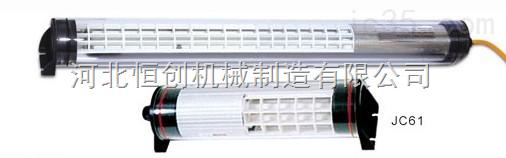 JY37-2机床荧光灯、机床防水灯、LED机床工作灯