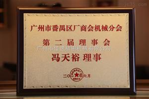 广州市番禺区厂商会机械分会第二届理事会理事