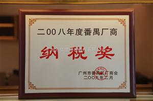 纳税奖番禺厂商-2007年度