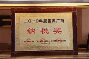 納稅獎番禺廠商-2010年度