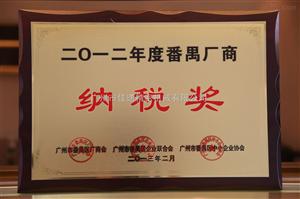 纳税奖番禺厂商-2012年度