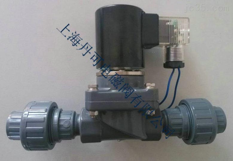 上海丹可UPVC电磁阀 双由令UPVC电磁阀 UPVC防爆电磁阀