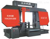 G1313龙门式带锯床