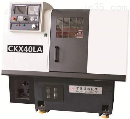 CKX40LA数控车床,CK数控车床