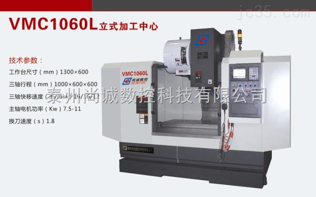 VMC1060L立式加工中心