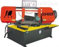 浙江斯耐达GX4028旋转式带锯床