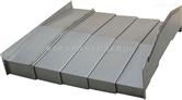 立式加工中心钢板防护罩