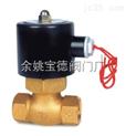 2L系列蒸汽高温电磁阀2L-170-15 ,2L-200-20 ,2L-250-25,零部件清洗设备