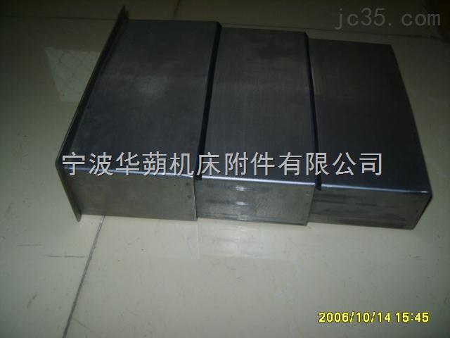 余姚钢板防护罩,余姚机床导轨防护罩