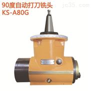 KS-A80G 90度自动打刀铣头