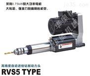 RVS5 TYPE-高精度自动进给钻削动力头