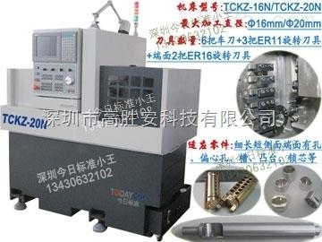 深圳今日标准单主轴数控走心机TCZKZ-16N/20N