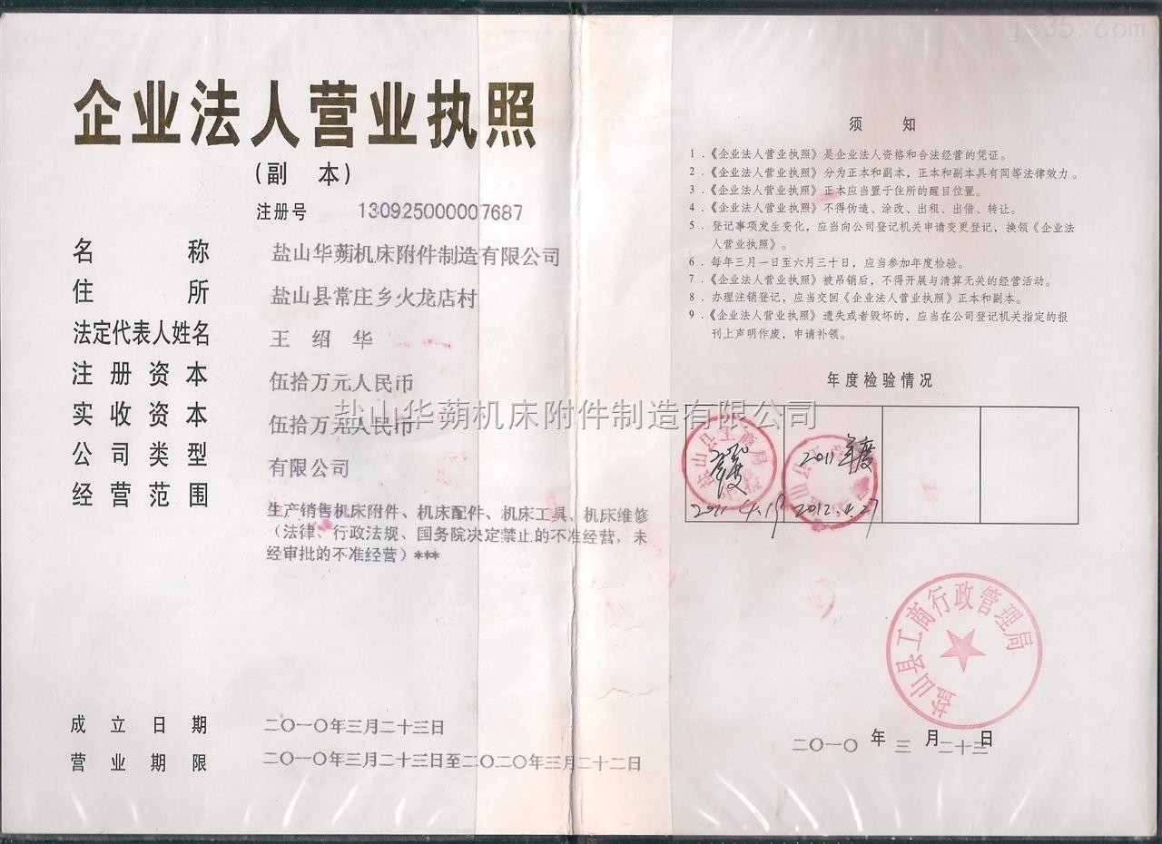 ying业zhi照