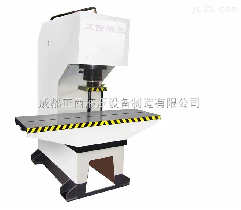 单柱液压机、单臂液压机、C型油压机