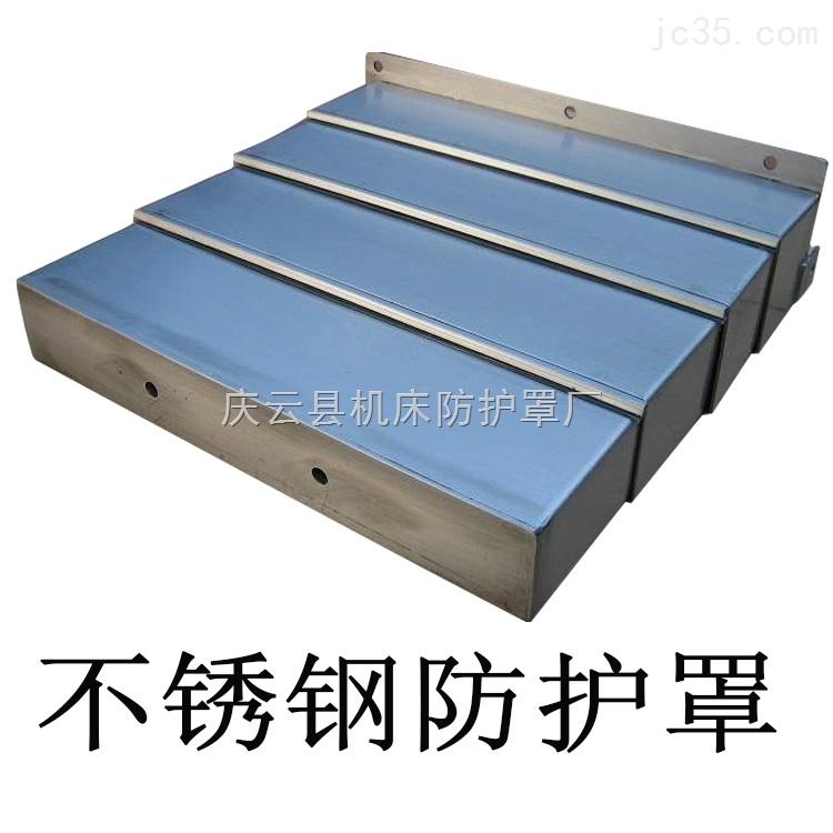 龙门系列机床专用-不锈钢板防护罩