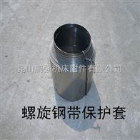 供应螺旋钢带保护套