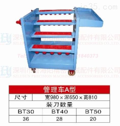 刀具管理架供应 BT30/BT40/BT50刀具架 刀具车 BT刀具存放车