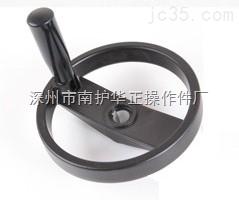 质机床铝双幅条手轮
