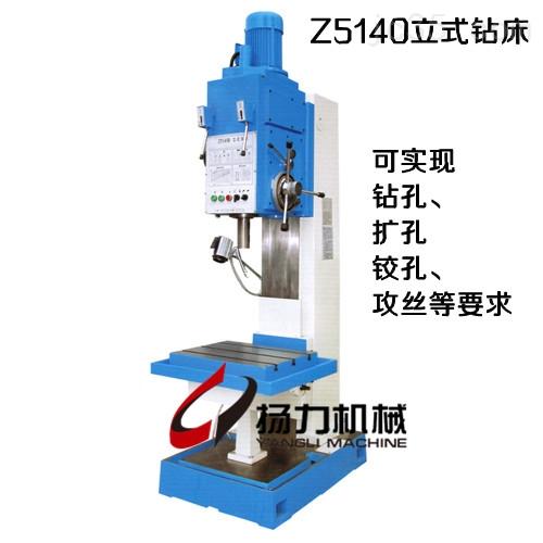 产品型号与大河立式钻床媲美,z5140立式钻床品牌营销价格