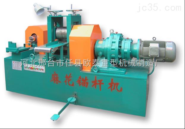 MMJ--200型麻花锚杆机,其他螺纹加工机床