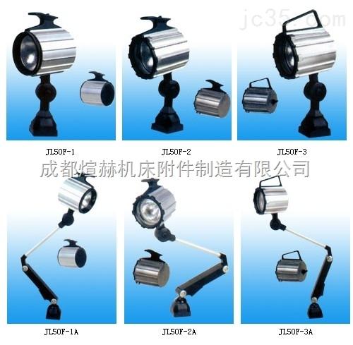 臂式JL50F系列卤乌泡工作灯产品图片