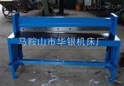 1米脚踏式剪板机 抚顺剪板机厂