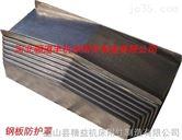 高速机床钢板导轨防护罩
