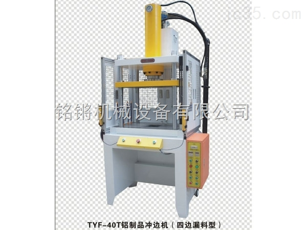 供应铝制品专用油压机,油压机价格,油压机