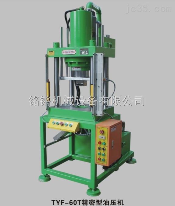 供应塑胶产品冲压成型机,高质量四柱油压机,油压机