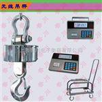 香川OCS-D山西3吨无线吊秤厂,晋城5吨电子吊钩称