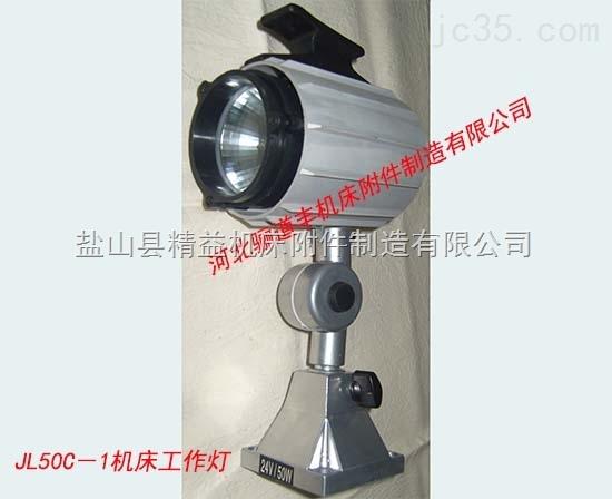 JL40A-2型机床工作灯