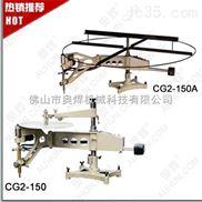 CG2-150仿形切割机价格