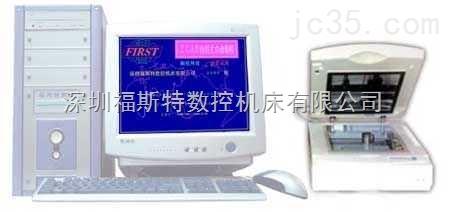 仿型自动编程系统a
