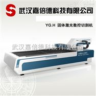 固體激光數控切割機