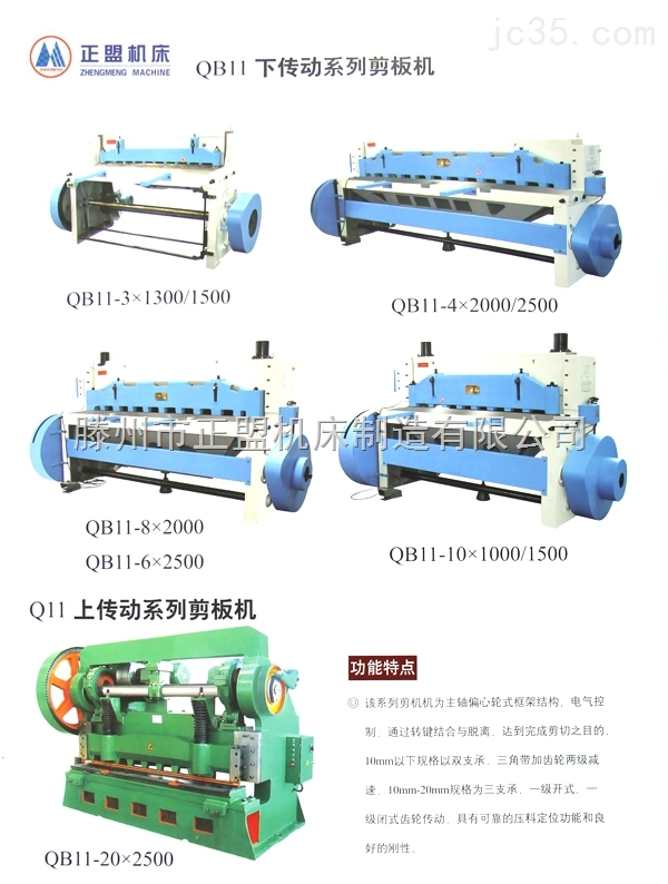 QB11下传动系列剪板机 厂家直销 质优价廉专业生产机械剪板机,产品质量优,价格低,品种全,服务好。 QB11下传动系列剪板机 结构简单,操作灵活,维修方便,用于直线剪切钢板,通过脚踏开关操作,可进行单次或连续剪切.剪切频率高,是液压摆式剪板机的2-3倍.矩形刀片,可使用四个刃口剪切,延长了刀片的使用寿命。 QB11下传动系列剪板机主要参数