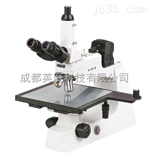 成都正置金相显微镜、德阳正置金相显微镜