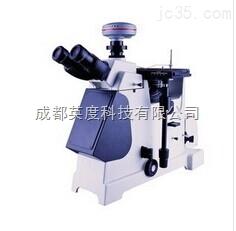 成都、泸州俄罗斯进口的金相显微镜厂价直销