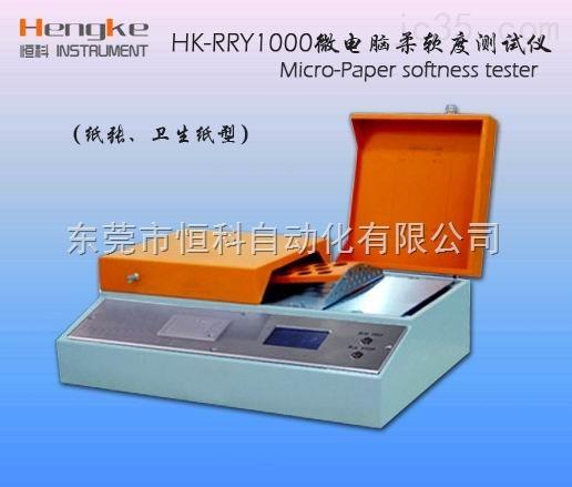 柔软度仪,电脑测控薄膜柔软度测定仪品牌:恒科济南