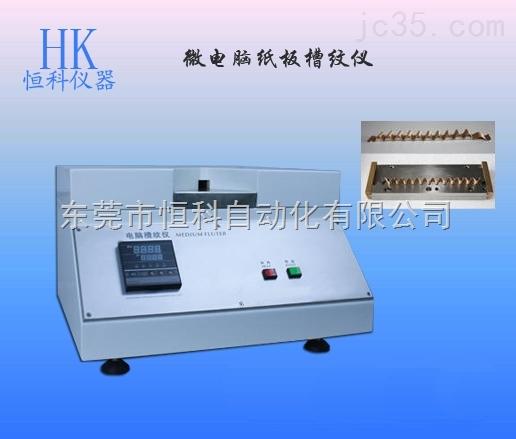 购纸板槽纹仪,首选江苏昆山电脑纸箱槽纹仪恒科知名品牌