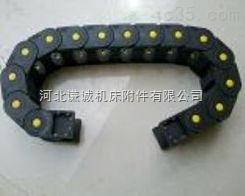 机床附件塑料拖链  供应宁波机床附件