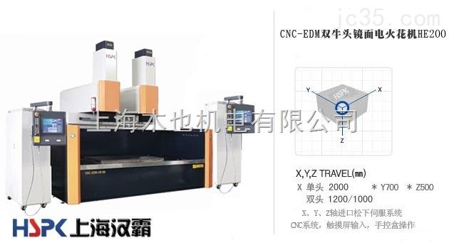 上海汉霸大型双头电火花,双头电脉冲,汉霸双头放电机价格