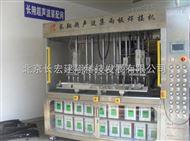 天津林城18头超声波焊接机,北京18头超声波焊接机
