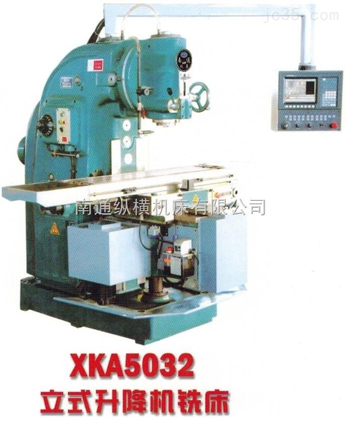 XKA5032立式升降机铣床