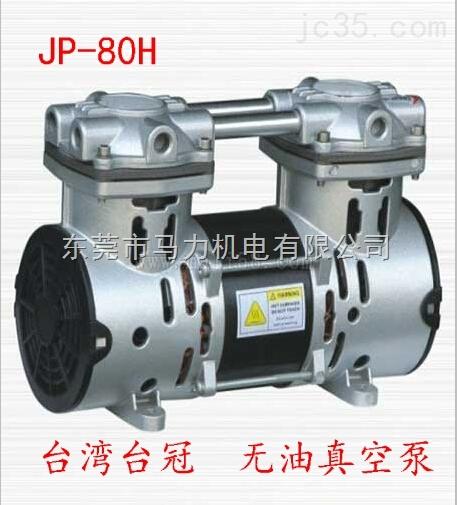 台湾台冠美容真空泵,美容真空泵厂家,美容真空泵价格